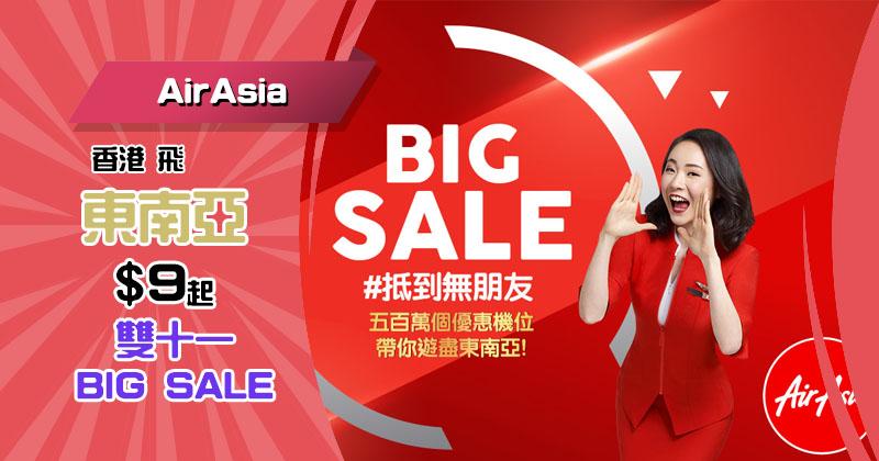 【雙十一Big SALE】香港/澳門飛東南亞單程$9起,今晚12點開賣 - AirAsia