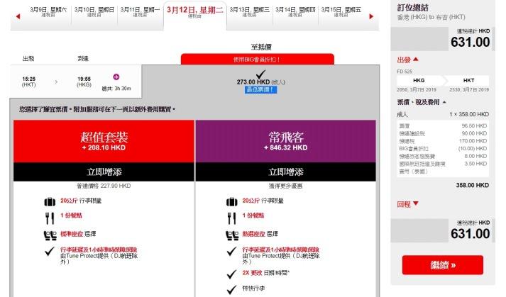 香港直航(來回連稅) 布吉 HK$631起 -AirAsia