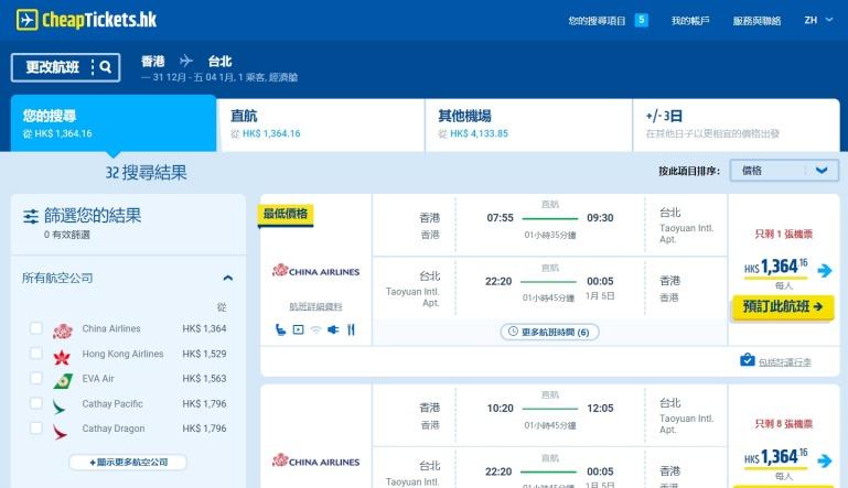 香港飛 台北HK$930(連稅HK$1,364) - 中華航空