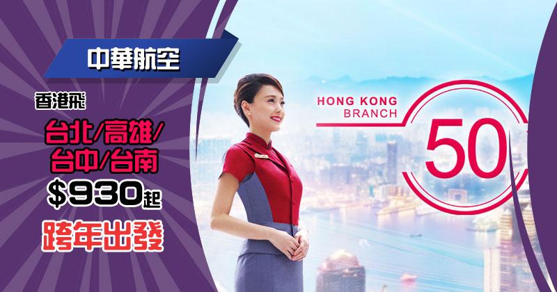 50週年慶!香港飛 台灣 $930起,除夕出發都有 - 中華航空