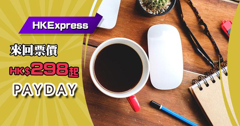 PAYDAY PROMO!台灣$298、越南/泰國/柬埔寨$328、日本$470、韓國$598起 - HK Express