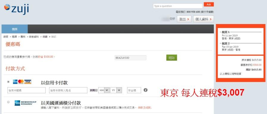 香港航空 東京2人同行每人HK$2,410起 (連稅HK$3,007)