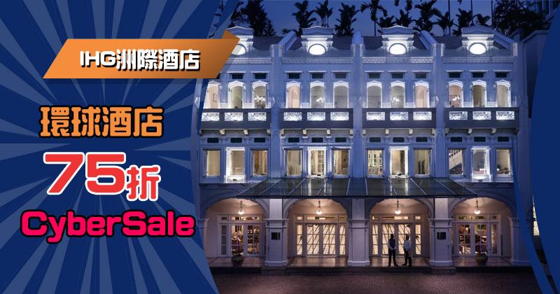 Cyber Sale!洲際/ANA皇冠假日/Holiday Inn 環球酒店 75折起,Black Friday已開賣 - 洲際酒店集團
