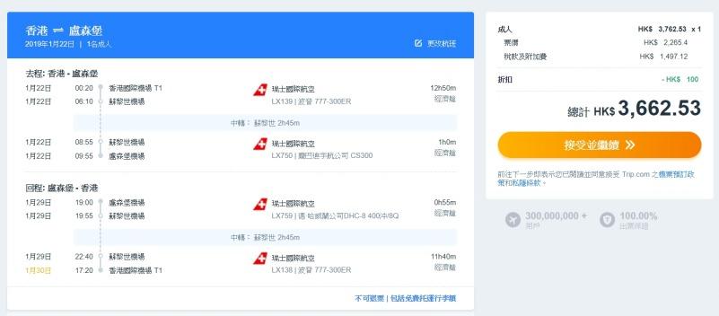 香港 飛 盧森堡 HK$2,265起(連稅HK$3,662) - 瑞士航空