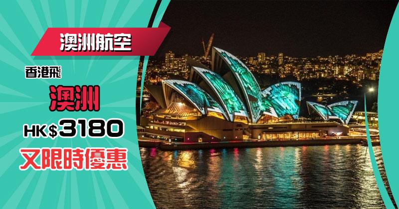 又係佢呀!香港 飛 澳洲 $3,180起,10月底前出發 - 澳洲航空