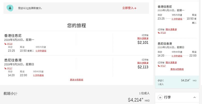 香港飛 悉尼 HK$3,180起(連稅 HK$4,214) - 澳洲航空