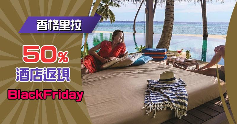 香格里拉Black Friday優惠,入住可獲房價50%返現用於餐飲及水療!