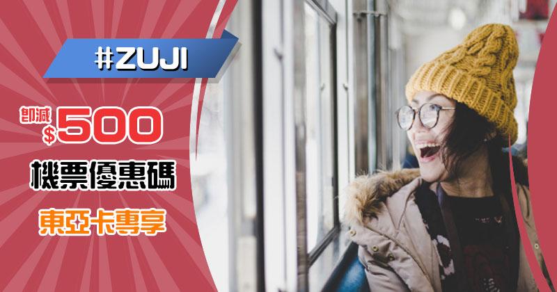 【機票優惠碼】東亞卡訂機票減$500,名額2800個 - ZUJI