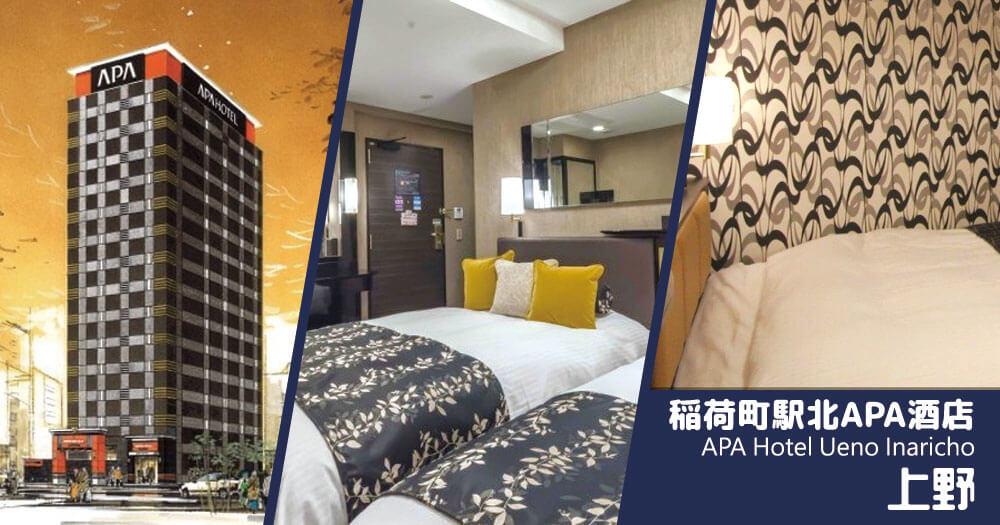 上野 稲荷町駅北APA酒店 APA Hotel Ueno Inaricho