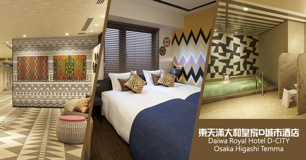 大阪東天滿大和皇家D城市酒店 Daiwa Royal Hotel D-CITY Osaka Higashitemma
