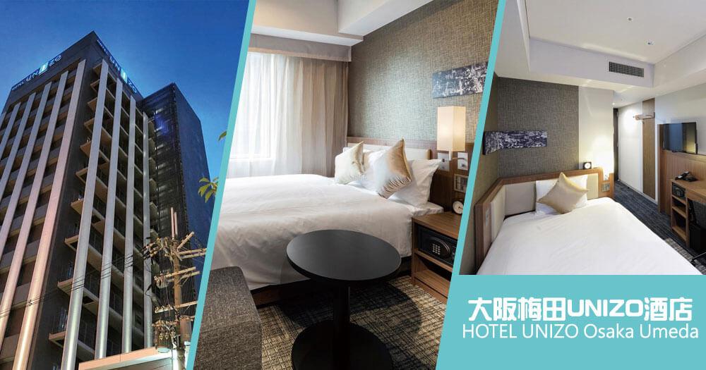 大阪梅田 UNIZO酒店 HOTEL UNIZO Osaka Umeda
