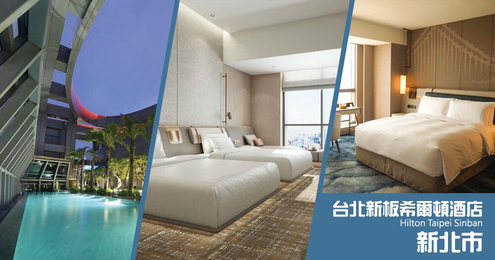 台北新板希爾頓酒店 (Hilton Taipei Sinban)