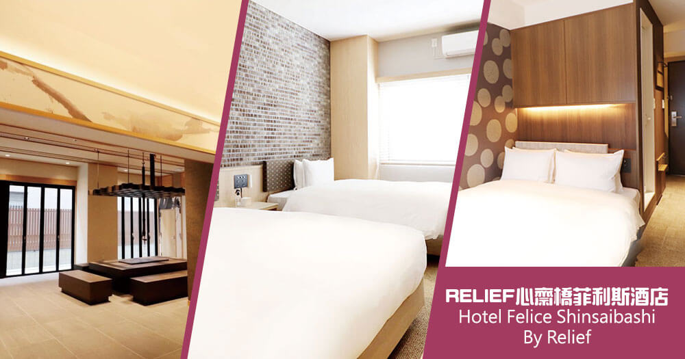 RELIEF心齋橋菲利斯酒店 Hotel Felice Shinsaibashi By Relief