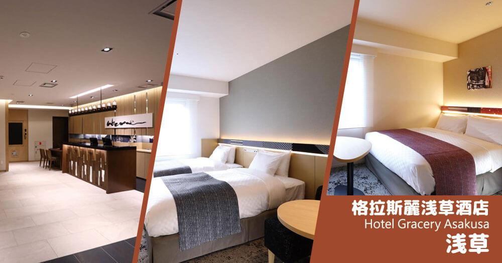 格拉斯麗浅草酒店 Hotel Gracery Asakusa