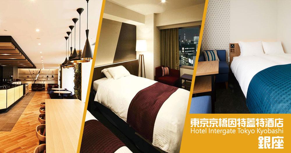 東京京橋因特蓋特酒店 Hotel Intergate Tokyo Kyobashi