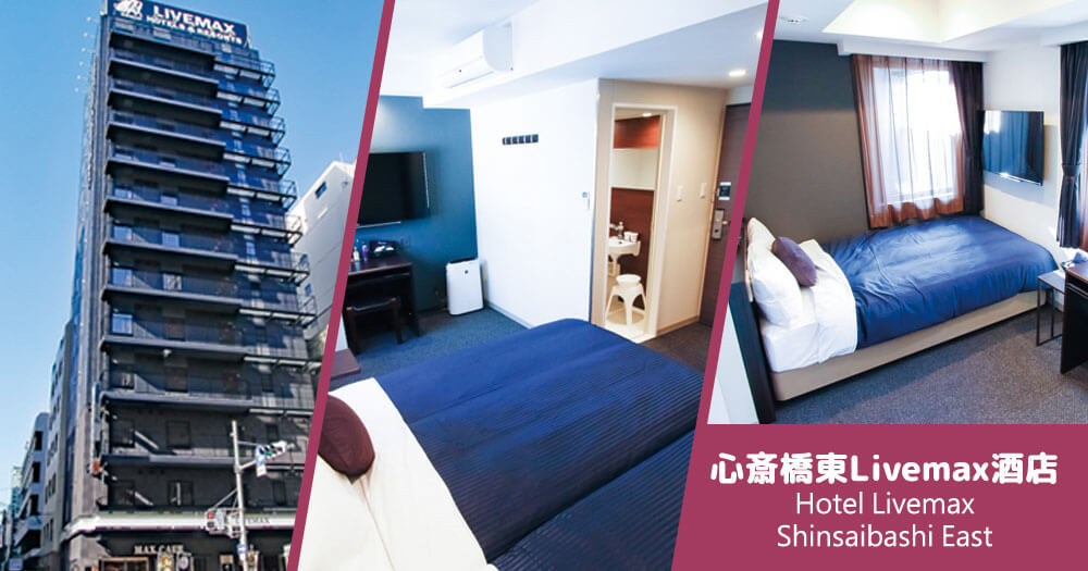 大阪心齋橋東Livemax酒店 Hotel Livemax Shinsaibashi East