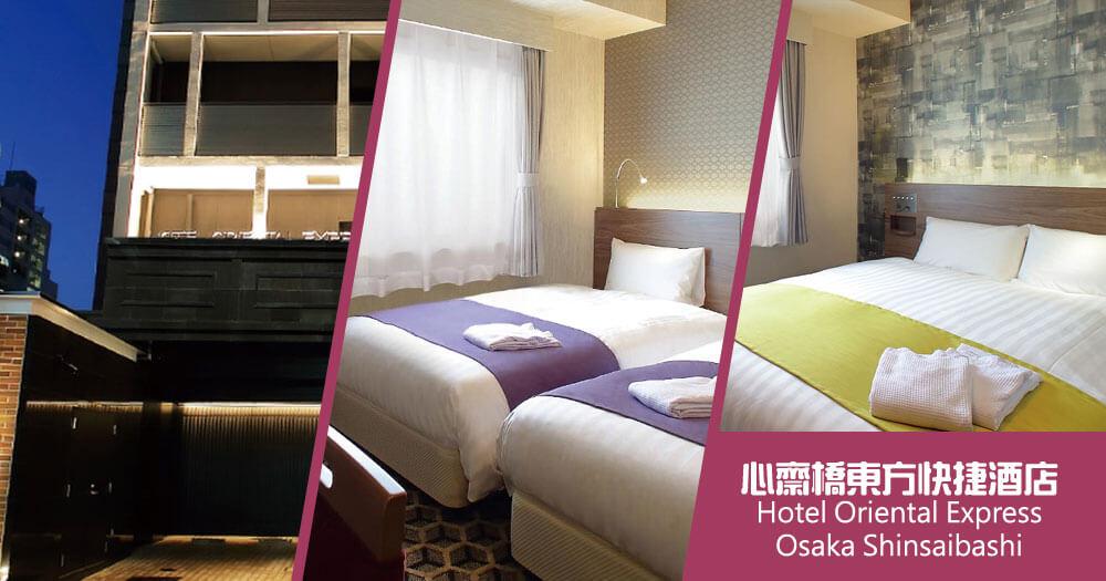 大阪心齋橋東方快捷酒店 Hotel Oriental Express Osaka Shinsaibashi