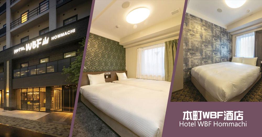 本町WBF酒店 Hotel WBF Hommachi