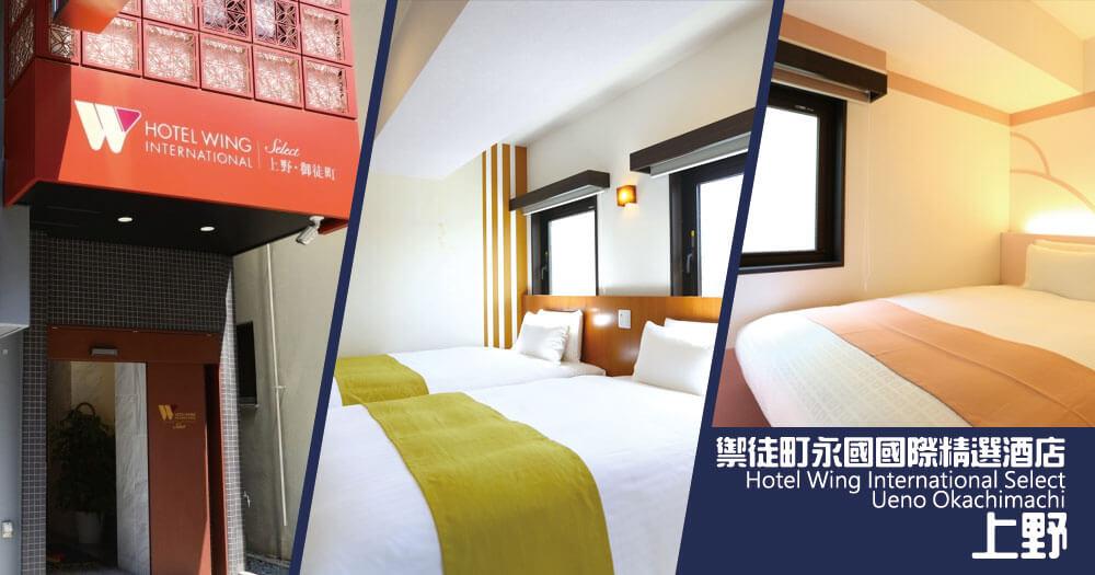 上野禦徒町永國國際精選酒店 Hotel Wing International Select Ueno Okachimachi