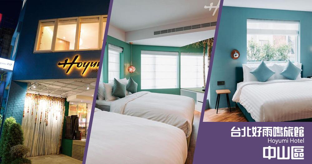 台北好雨鳴旅館 (Hoyumi Hotel)