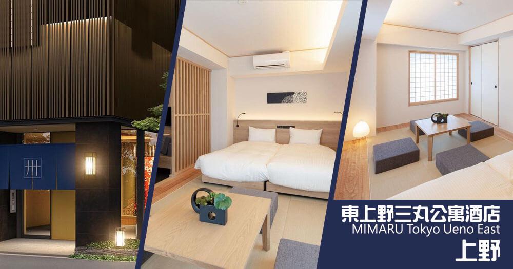 東京東上野三丸公寓酒店 MIMARU Tokyo Ueno East