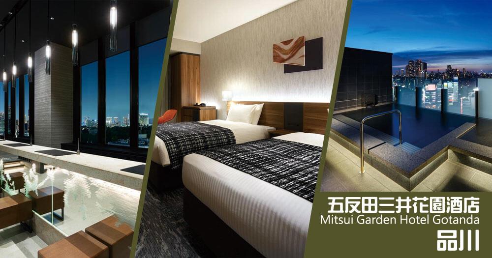 五反田三井花園酒店mitsui Garden Hotel Gotanda Readydepart隨時出發