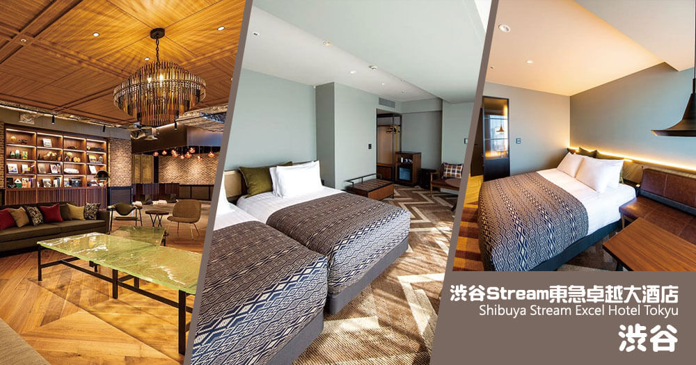 渋谷Stream東急卓越大酒店 Shibuya Stream Excel Hotel Tokyu