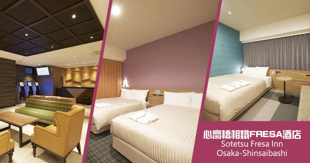 大阪心齋橋相鐵FRESA酒店  Sotetsu Fresa Inn Osaka-Shinsaibashi