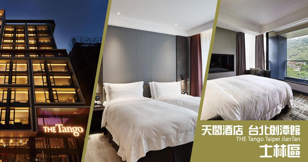 天閣酒店 台北劍潭館 (THE Tango Taipei JianTan)