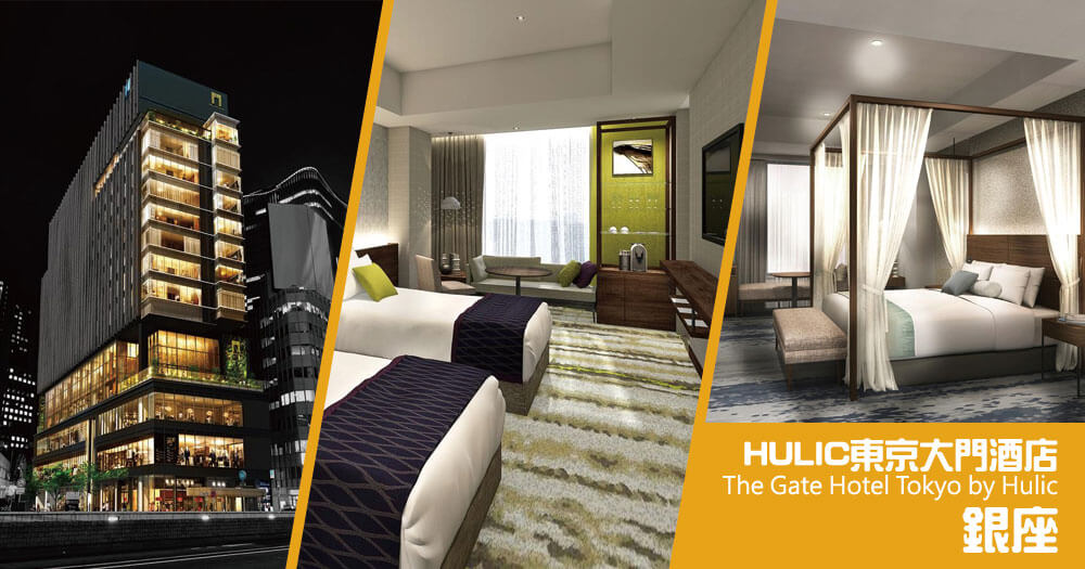 HULIC 東京大門酒店 The Gate Hotel Tokyo by Hulic