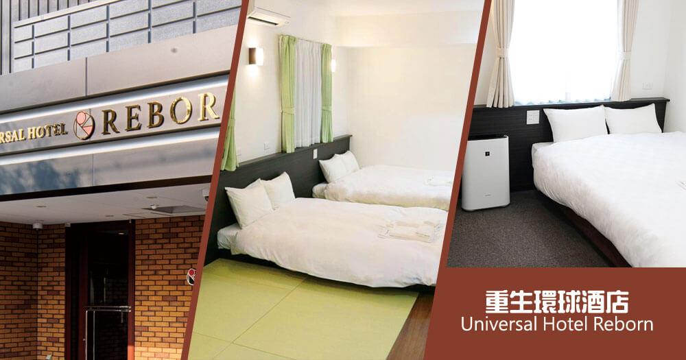 重生環球酒店 Universal Hotel Reborn