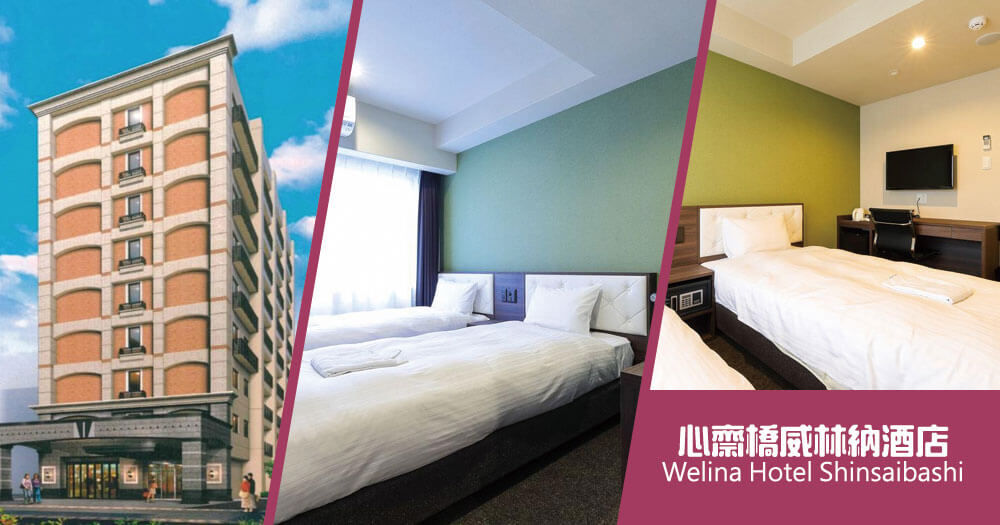 心齋橋威林納酒店 Welina Hotel Shinsaibashi