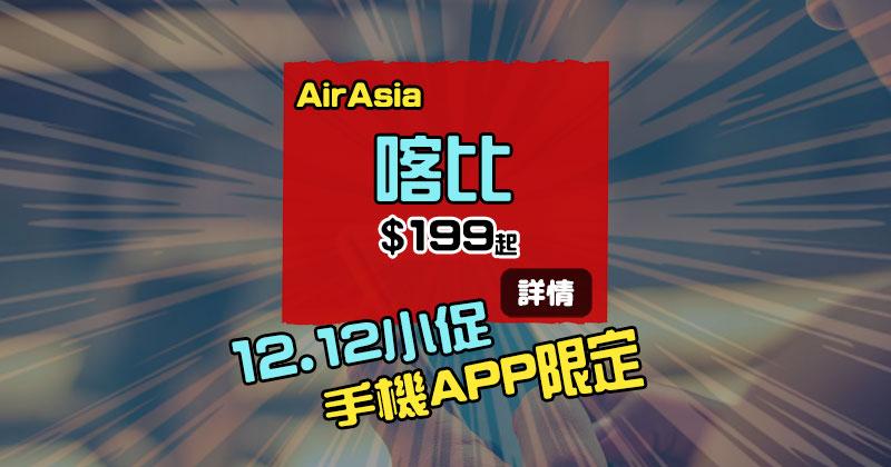 【12.12 APP優惠】香港/澳門飛東南亞88折起,限時48小時 - AirAsia