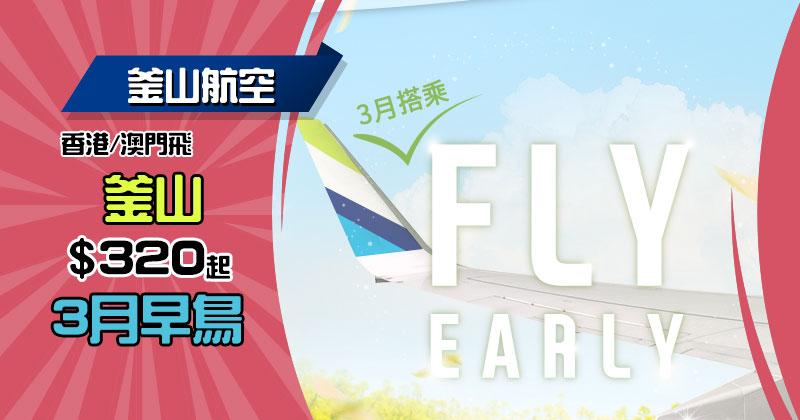 3月早鳥優惠!香港/澳門 飛 釜山 單程$320起,明早10時開賣 - 釜山航空