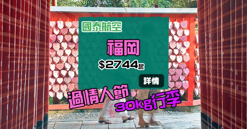 過日本情人節!香港 飛 福岡$2744起,7月中前出發 - 國泰航空