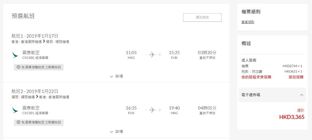 香港 直航 福岡 HK$2,744起 (連稅HK$3,365) - 國泰航空