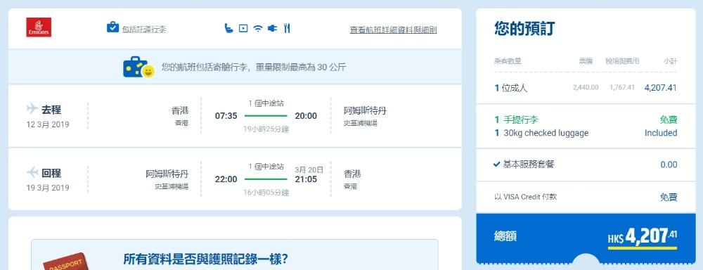 香港飛 阿姆斯特丹HK$2,440(連稅HK$4,207) - Emirates 阿聯酋航空