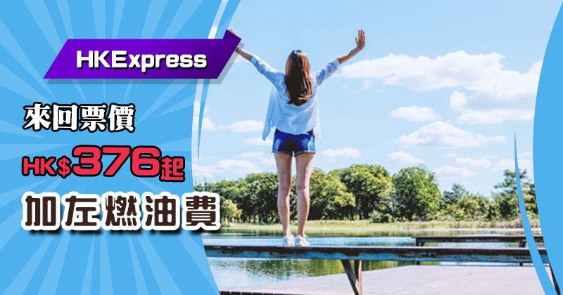 貴到癲!台灣$376、越南/泰國/柬埔寨$396、日本$470、韓國$596起 - HK Express