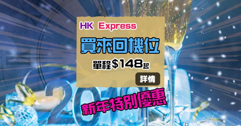 新年優惠!台灣 單程$148、越南/泰國/柬埔寨$188、日本/韓國$288起 - HK Express