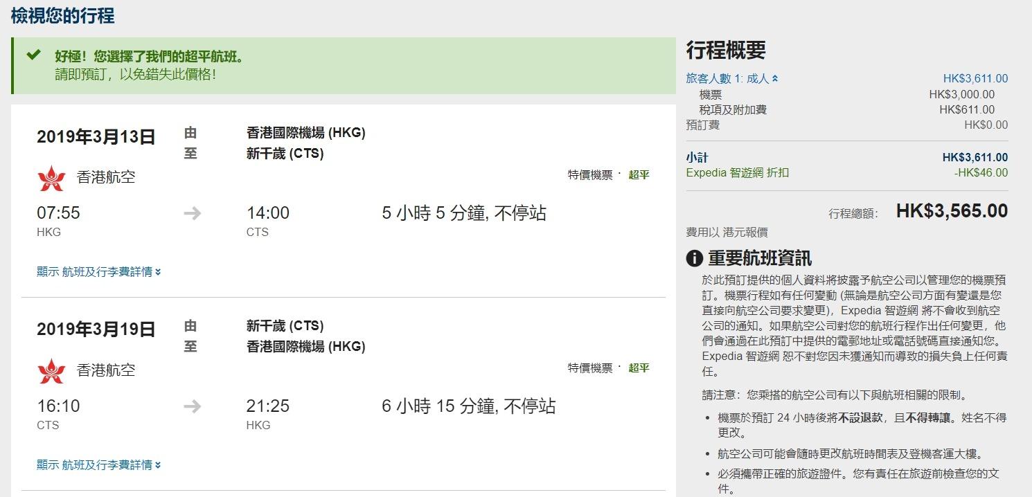 香港飛 札幌 HK$3,000(連稅HK$3,565)  - 香港航空