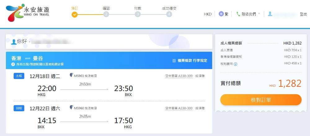 香港飛 曼谷HK$704起(連稅HK$1,282)