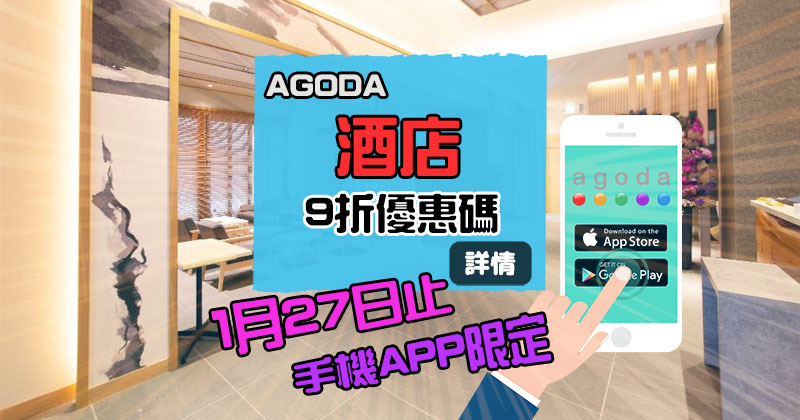 Agoda 今個月再出手機APP優惠碼, 下載App 即獲9折酒店優惠碼,不限金額!