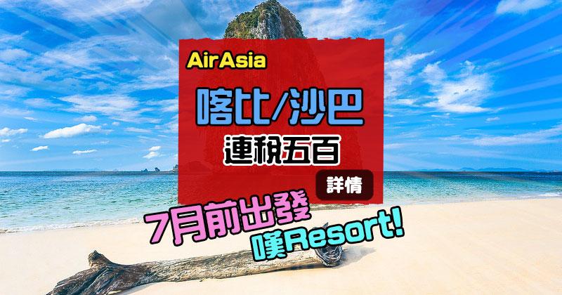 玩水嘆Resort!香港直飛 沙巴/喀比 來回連稅五百,7月前出發 - AirAsia