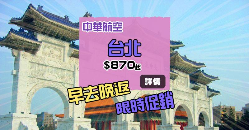 限時促銷!香港飛 台灣 $870起,4月前出發 - 中華航空