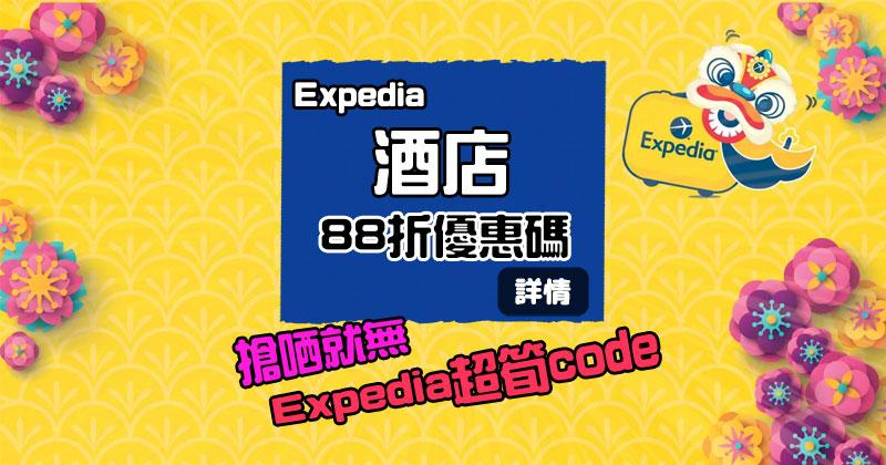 快D搶!Expedia 【88折優惠碼】Discount code,今朝9點有得搶!