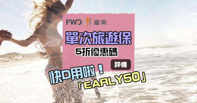 5折code呀!FWD 富衛「單次旅遊保」4日3夜 只需HK$67.5起!