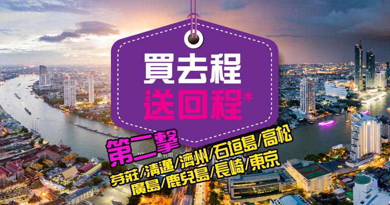 【第二擊】買去送回!芽莊/清邁/濟州/石垣島/高松/廣島/鹿兒島/長崎/東京 - HK Express