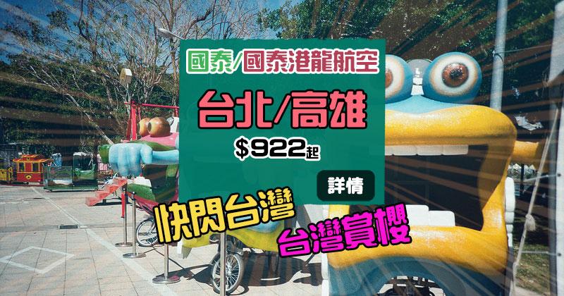 快閃台灣!香港飛 台北/高雄HK$922起,4月底出發 - 國泰/國泰港龍航空