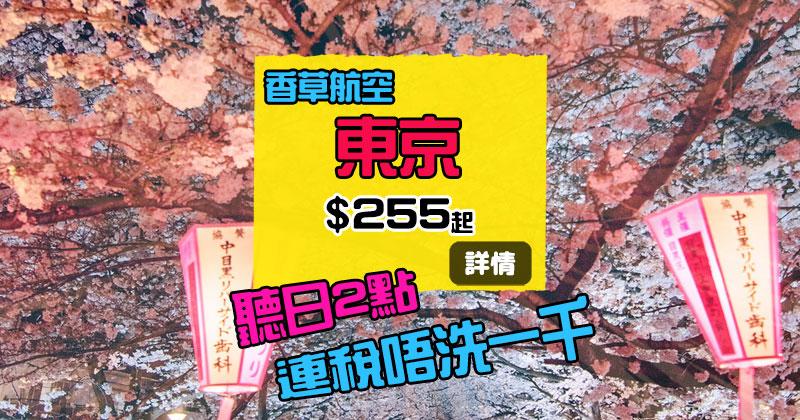 賞櫻花啦喂!香港飛 東京 單程$255起,聽日下午2時開賣 - 香草航空
