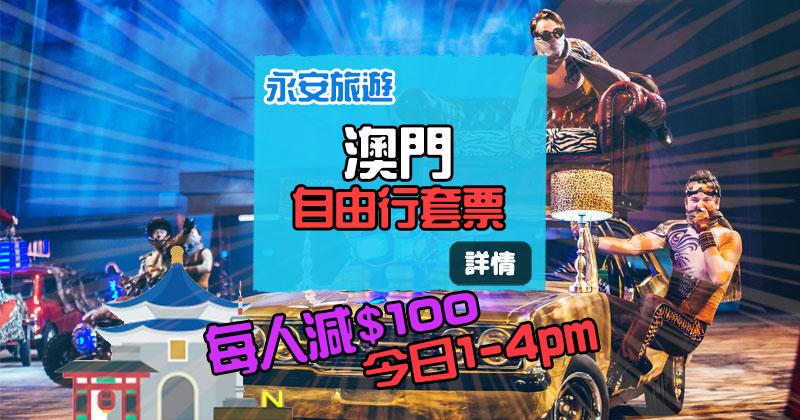 爆賞星期三!澳門2天自由行套票每人減HK$100,今日下午1點-4點開賣 - 永安旅遊網